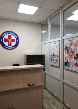 приёмная-клиники-подмосковный-нарколог-люберцы